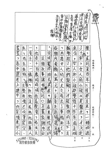 100W5407蔡睿豐 (2).jpg