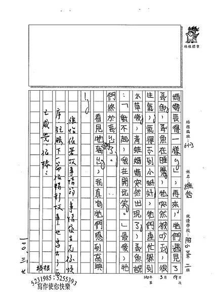 99W3401蔡維怡 (4).jpg