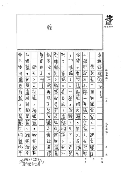 99W6109陳惟昕 (2).jpg