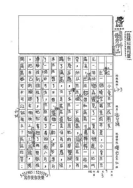 100W3403張芝綾 (1).jpg