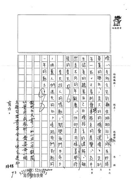 99WE409謝竺珊 (4).jpg