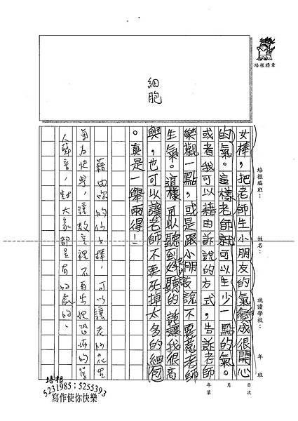 100W5407莊育涵 (2).jpg