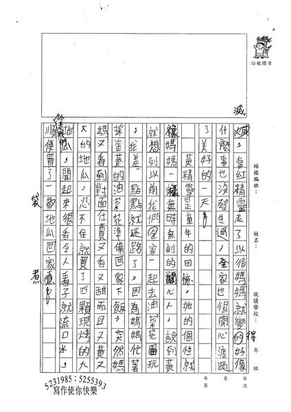99W4206吳竺晏 (2).jpg
