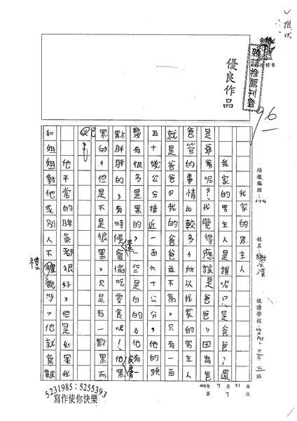 99W4107謝沄澐 (1).jpg