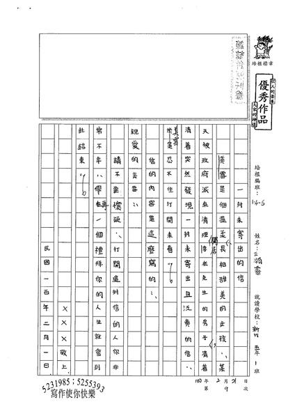 99W5309王瀚睿 (1).jpg