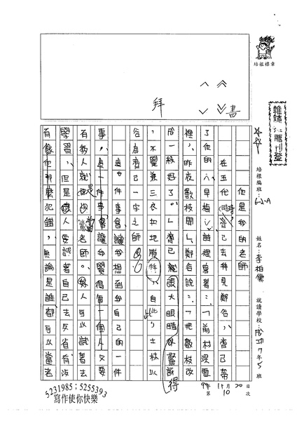 99WA210李柏儒 (1).jpg