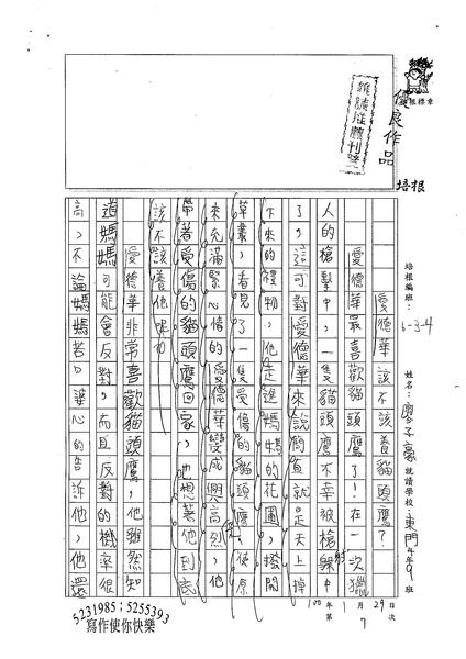 99W4307廖子豪 (1).jpg