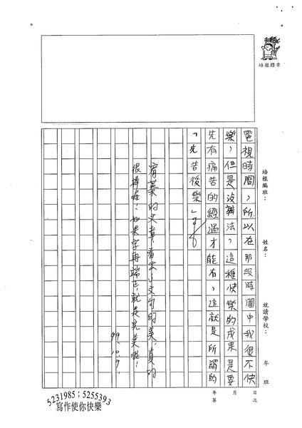 99W5204陳宥蓁 (4).jpg