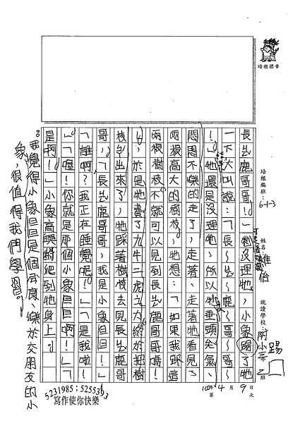 100W3403蔡維怡 (3).jpg