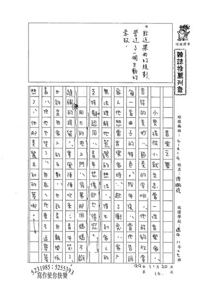 99WG210洪珮弦 (1).jpg