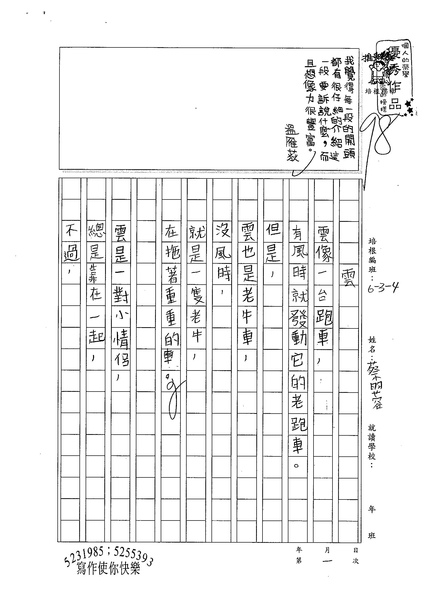 99W4301蔡昀蓉 (1).jpg