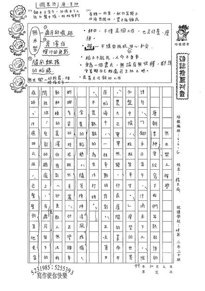 99WG203楊立渝 (1).jpg