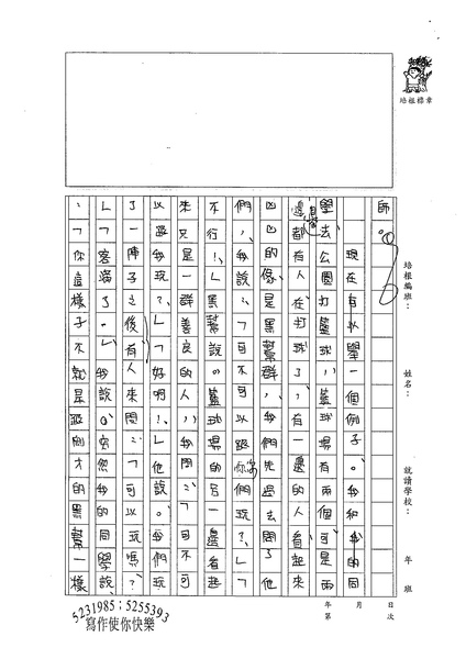 99WA210李柏儒 (2).jpg