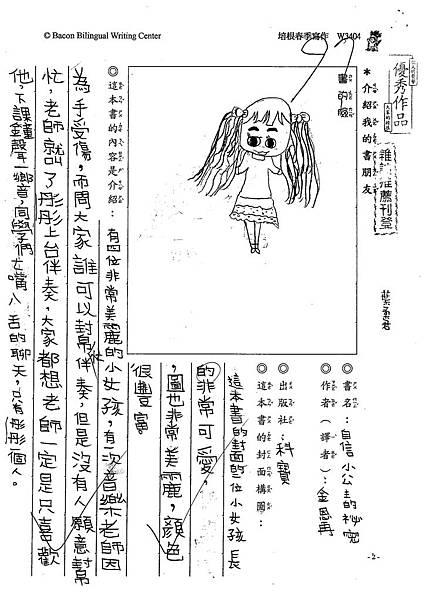 100W3404葉柔君 (1).jpg