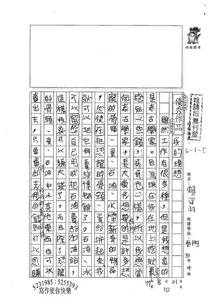 99W5110賴姿羽 (1).jpg