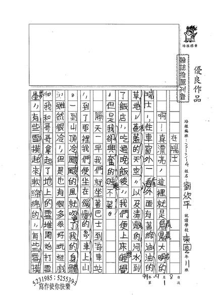 99W4201劉欣平 (1).jpg