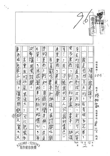 99W3302林柏叡 (1).jpg