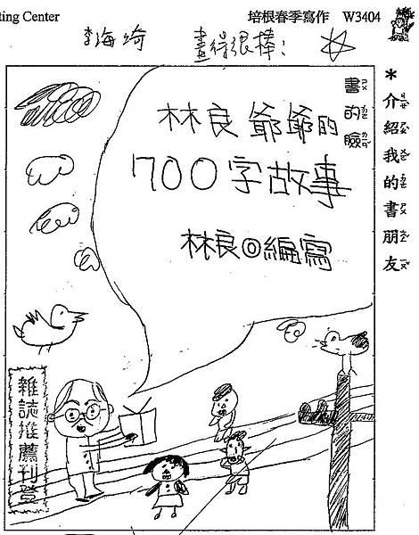 100W3404李海綺.jpg