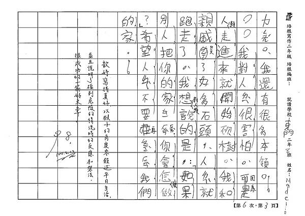 100W2406姜歆妤 (3).jpg