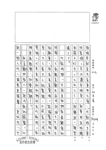99WG204林彥豪 (2).jpg