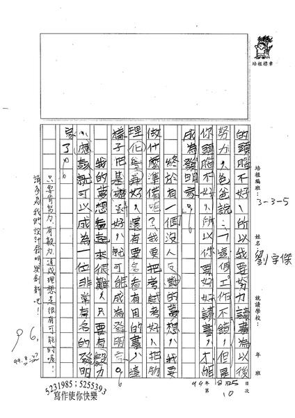 99W5110劉宇傑 (2).jpg