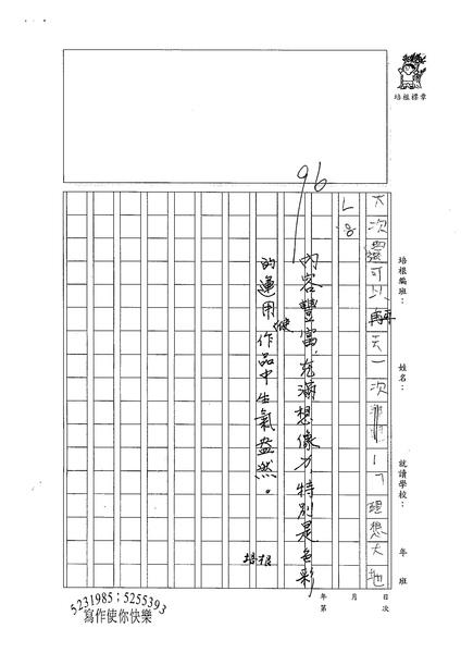 99W4207林沅廷 (3).jpg