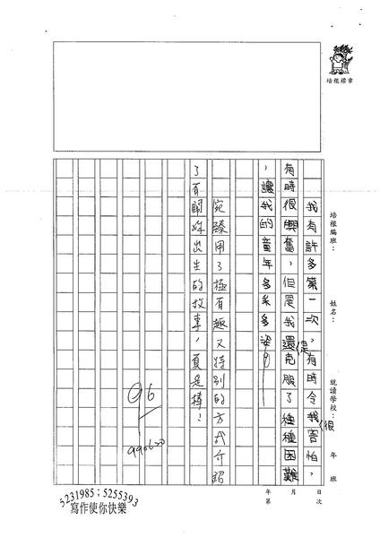 99W5102鍾宛臻 (4).jpg