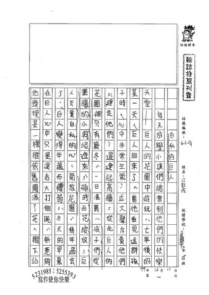 99WG301江虹伶 (1).jpg