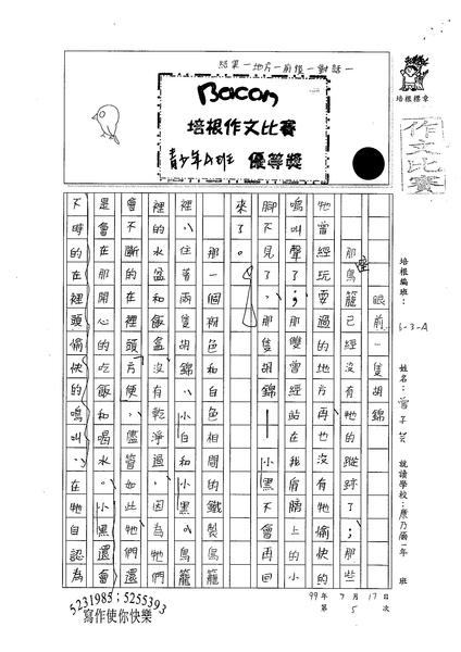 99WA105曾子芸 (1).jpg