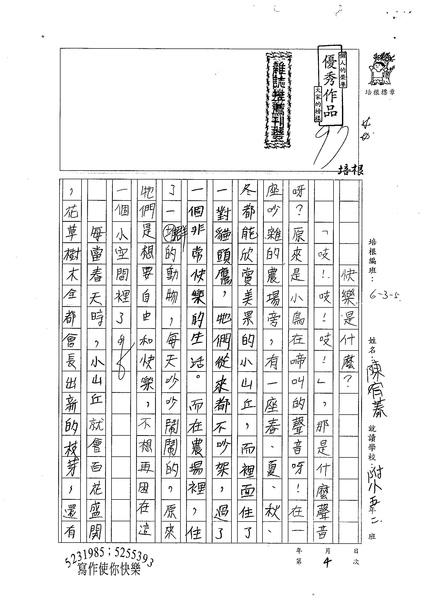 99W5204陳宥蓁 (1).jpg