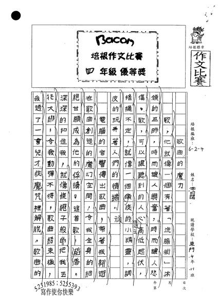 99W4205李昀陽 (1).jpg