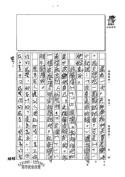 100W5409莊育涵 (2).jpg
