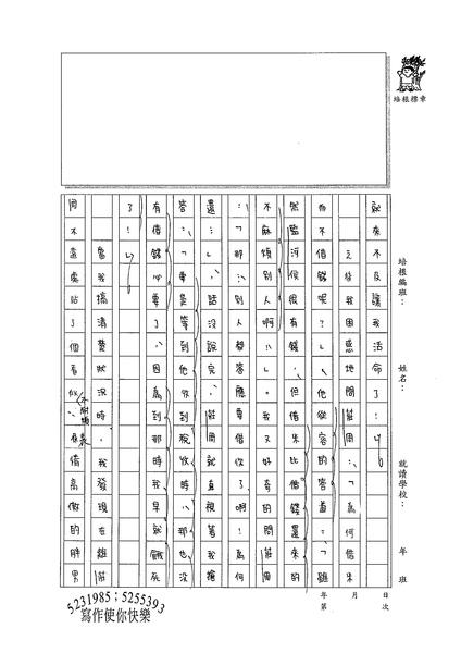 99WG308林芳榆 (3).jpg