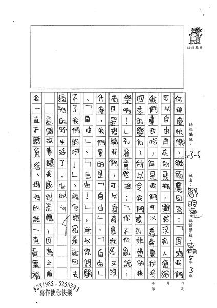 99W5204鄒昀達 (2).jpg