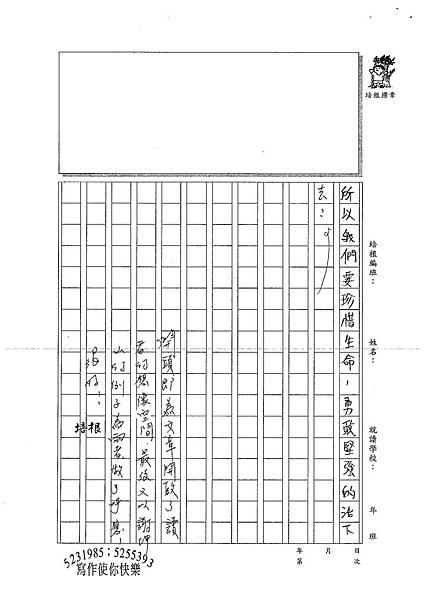 100W5407蔡秉勳 (4).jpg