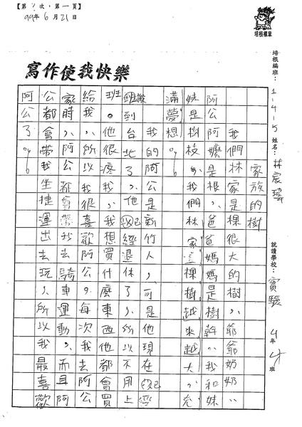 99W5103林宸瑋 (2).jpg