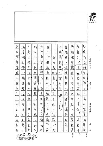 99WA208鄭薏軒 (2).jpg