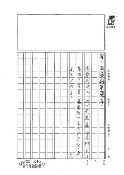 99W4202廖子豪 (3).jpg