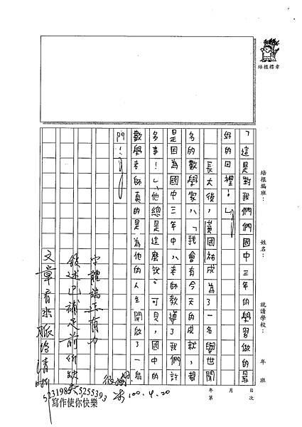 100WE403黃國祐 (4).jpg