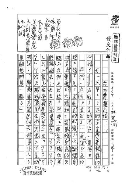 99W4207林宏諭 (1).jpg