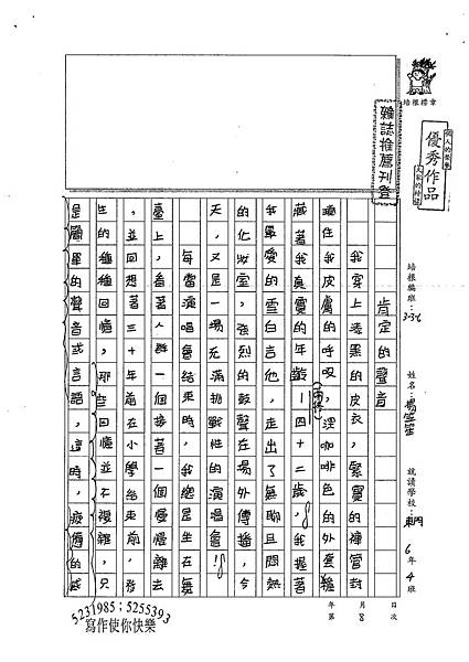 100W6408楊笠笙 (1).jpg