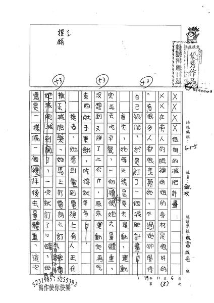 99W5208鄒鈺玫 (1).jpg