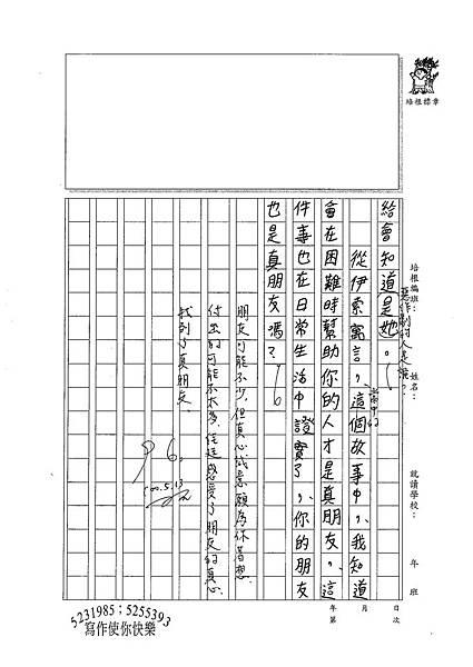 100W5408洪佳廷 (3).jpg