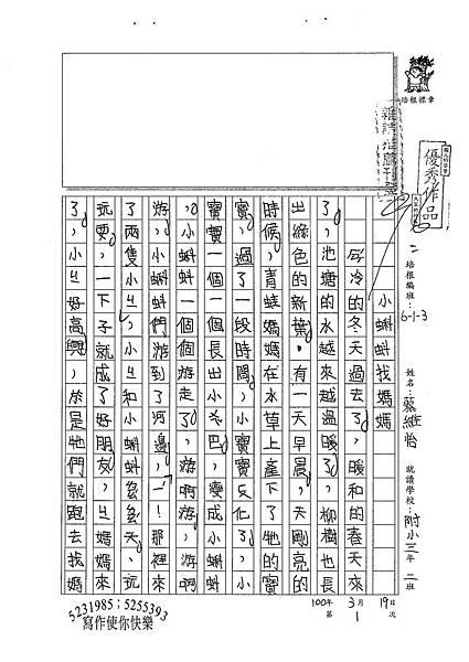 99W3401蔡維怡 (1).jpg