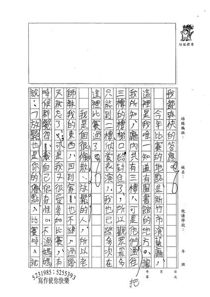 99WA201羅嵩淵 (2).jpg