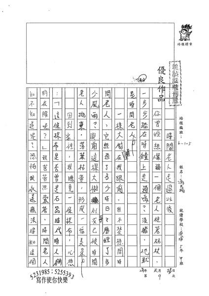 99W5209馮天揚 (1).jpg