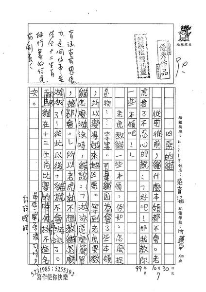 99W5207莊育涵 (1).jpg