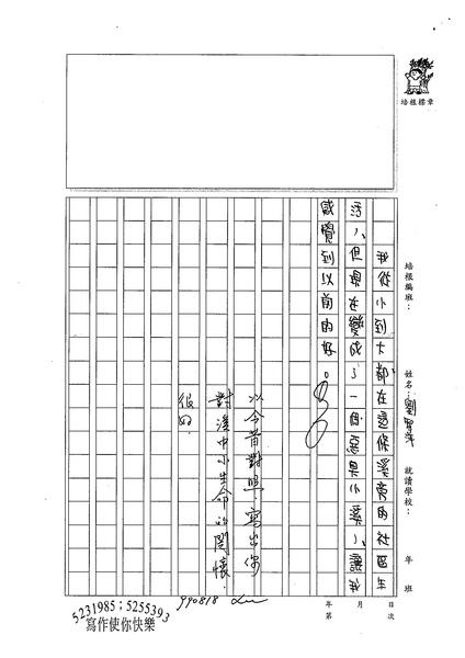 99WA105劉智洋 (4).jpg