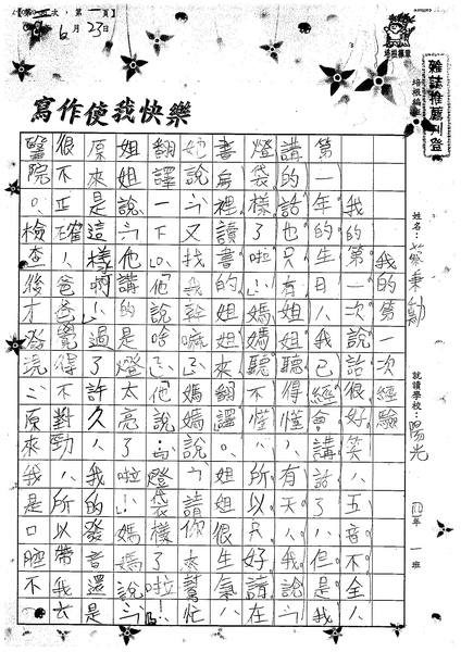 99W5102蔡秉勳 (1).jpg