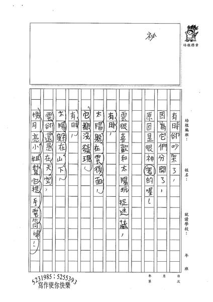 99W4301蔡昀蓉 (2).jpg